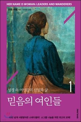 믿음의 여인들 1