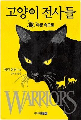 고양이 전사들 1