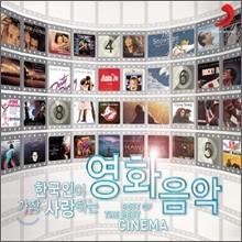 한국인이 가장 사랑하는 영화음악 (Best Of The Best Cinema)
