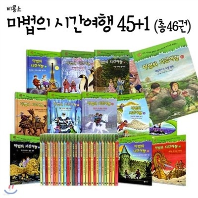 마법의 시간여행 (45) + 마법의 시간여행 220가지 게임과 퍼즐(1) 세트 (전46권)