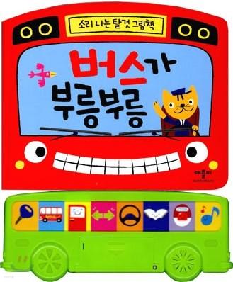 버스가 부릉부릉