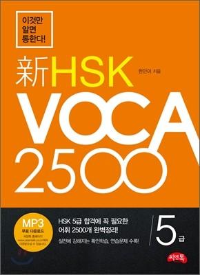 新 HSK 5급 VOCA 2500
