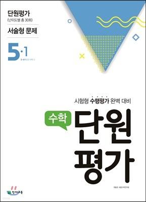 수학 단원평가 5-1 (2018년)