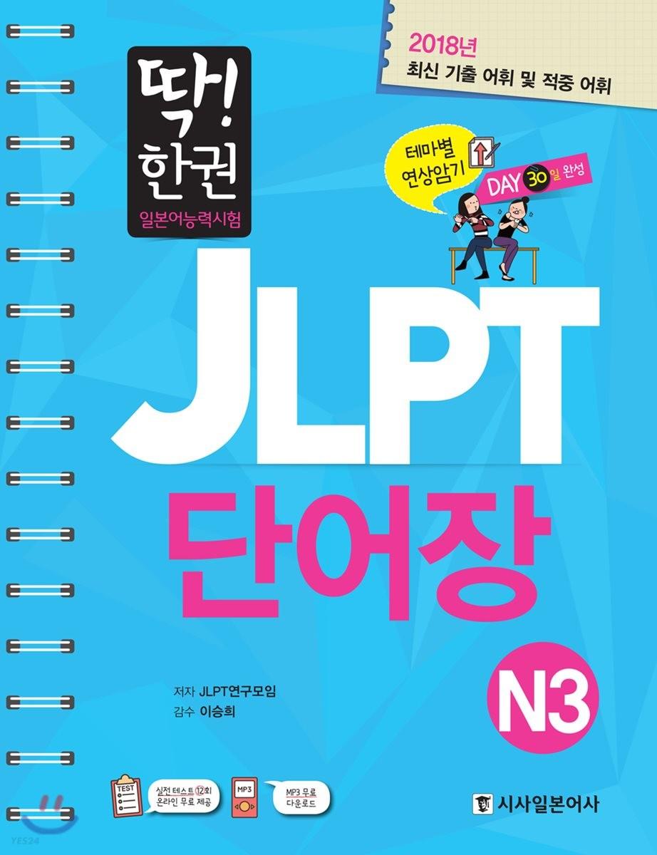 딱! 한권 일본어능력시험 JLPT 단어장 N3