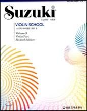 스즈키 바이올린 교본 3