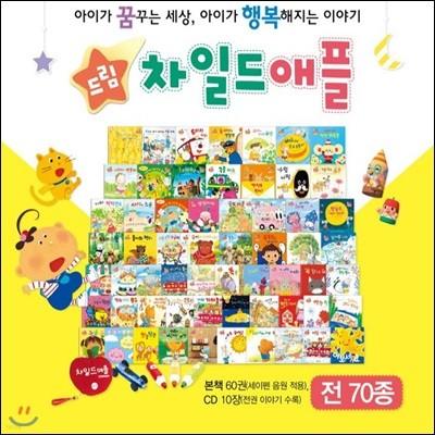 드림차일드애플/전70종/최신간 정품새책
