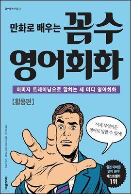[대여] 만화로 배우는 꼼수 영어회화 활용편