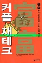 커플 재테크 (경제/상품설명참조/2)