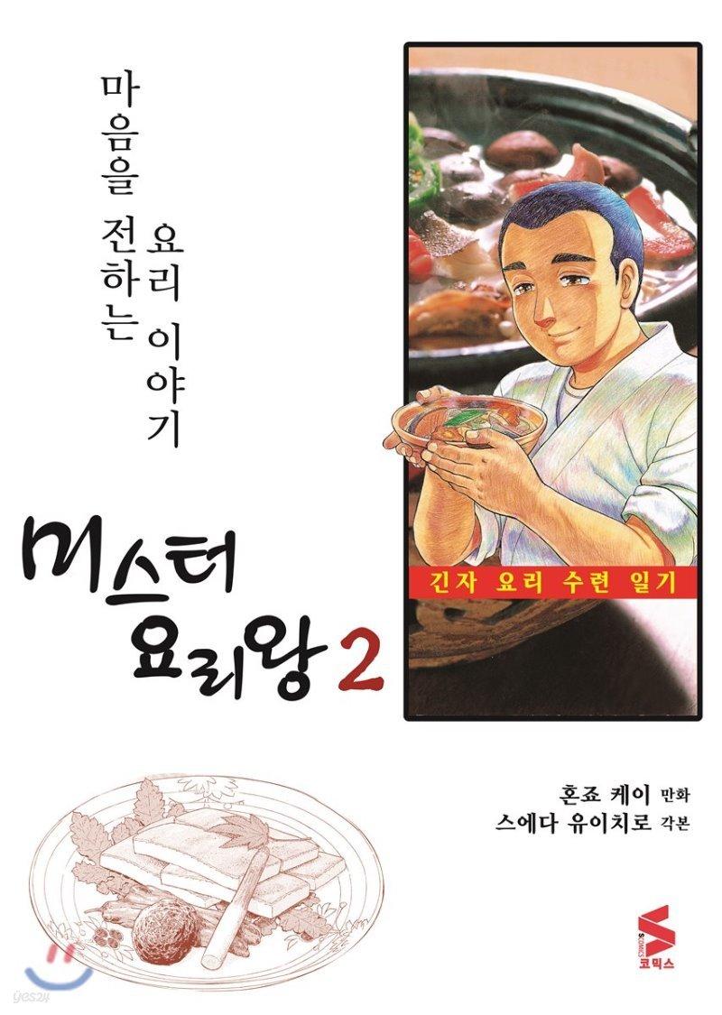 미스터 요리왕 2