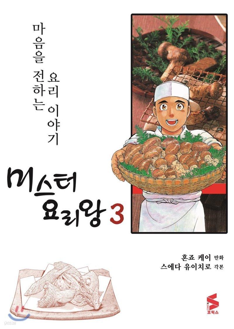 미스터 요리왕 3