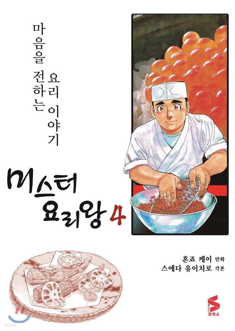 미스터 요리왕 4