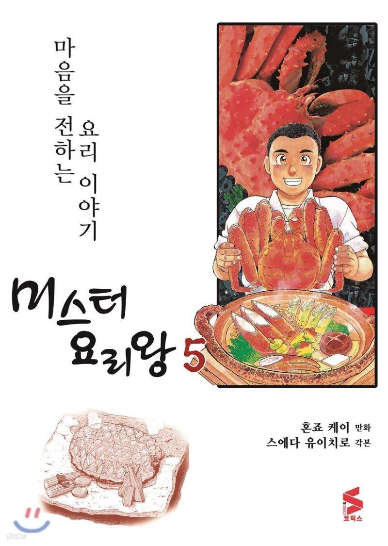 미스터 요리왕 5