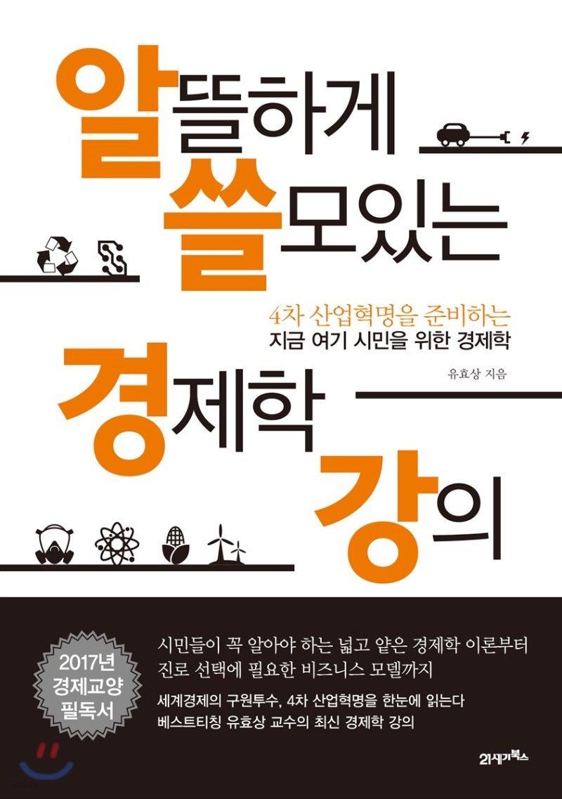 [대여] 알뜰하게 쓸모있는 경제학 강의