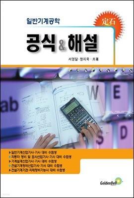 일반기계공학 공식 & 해설