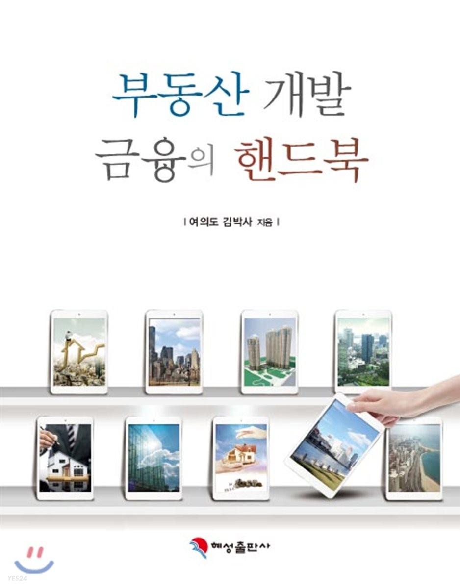 부동산 개발 금융의 핸드북
