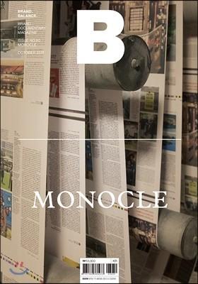 매거진 B (월간) : 10월 [2017년]