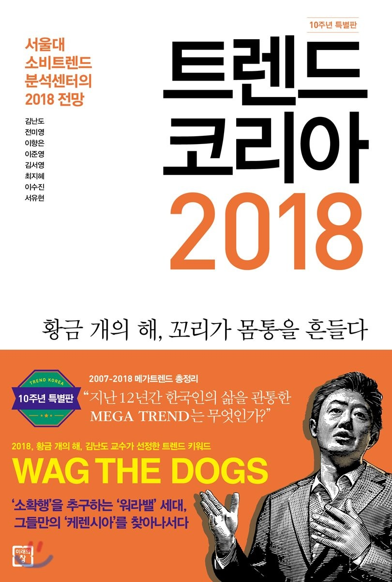 트렌드 코리아 2018 (10주년 특별판)