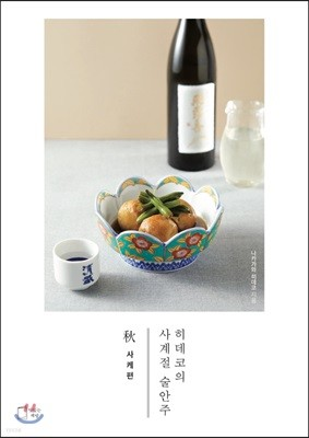 히데코의 사계절 술안주 秋 : 사케편