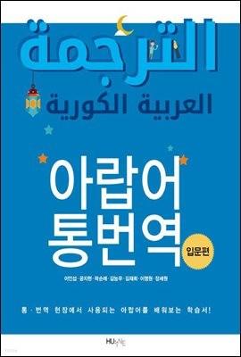 아랍어 통번역 (입문편)