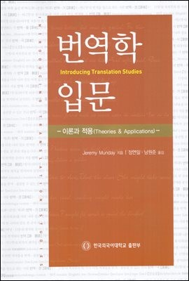 번역학 입문