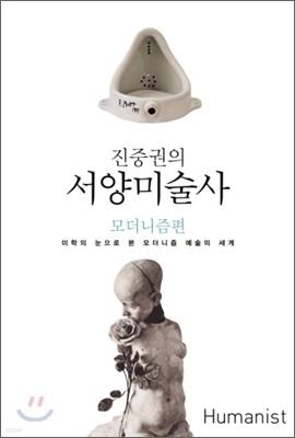 진중권의 서양미술사 모더니즘편