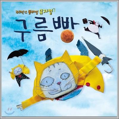 뮤지컬 구름빵 OST