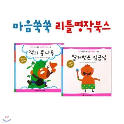 [한국헤르만헤세] 마음쑥쑥 리틀 명작북스 (전61권 + CD 6장)2013최신판정품/가격조정가능!!/전화070-7500-6400
