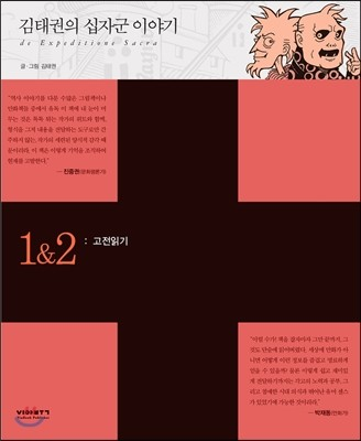 김태권의 십자군 이야기 1,2 고전 읽기(무료도서)