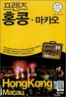 [중고] 프렌즈 홍콩·마카오