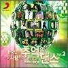 한국인이 가장 사랑하는 추억의 댄스 2집 (Best Of The Best: Dance Pop Vol.2)