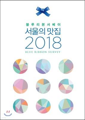 블루리본서베이 서울의 맛집 2018