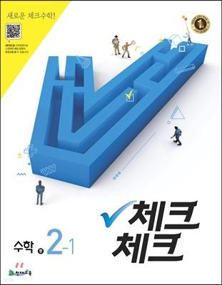 체크체크 수학 중 2-1 (2018년)