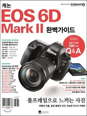 캐논 EOS 6D Mark II 완벽가이드