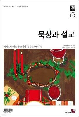 묵상과 설교 2017년 11,12월호