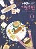 어린이 기도수첩 (월간) : 11월 [2017]
