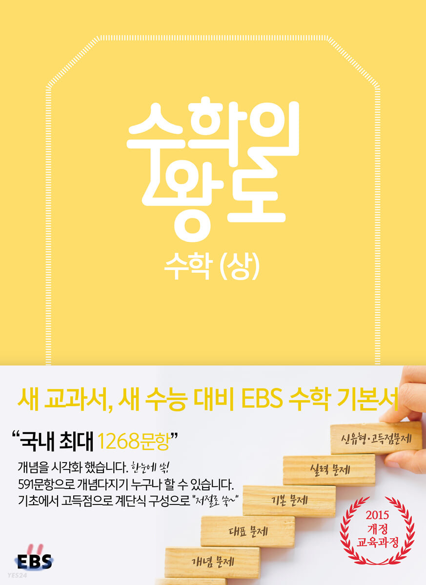 EBS 수학의 왕도 수학 (상)