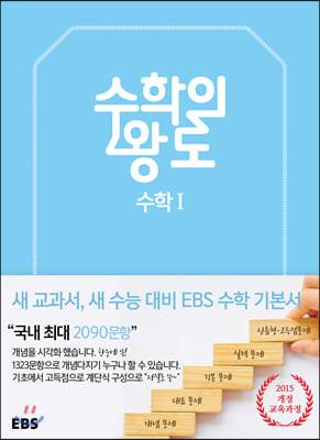 EBS 수학의 왕도 수학 1