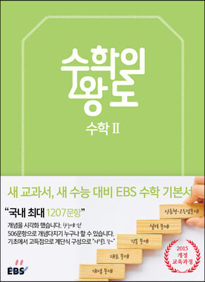 EBS 수학의 왕도 수학 2