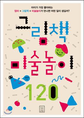그림책 미술놀이 120