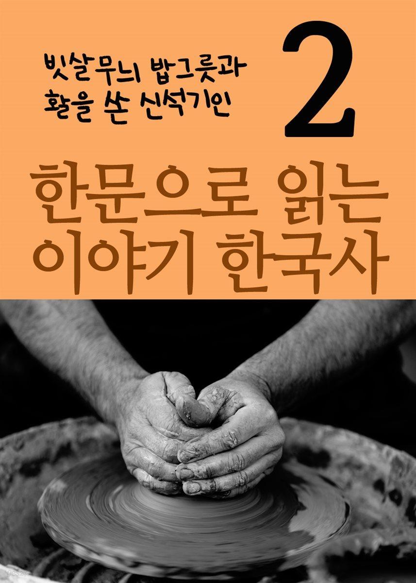 한문으로 읽는 이야기 한국사 2 : 빗살무늬 밥그릇과 활을 쏜 신석기인