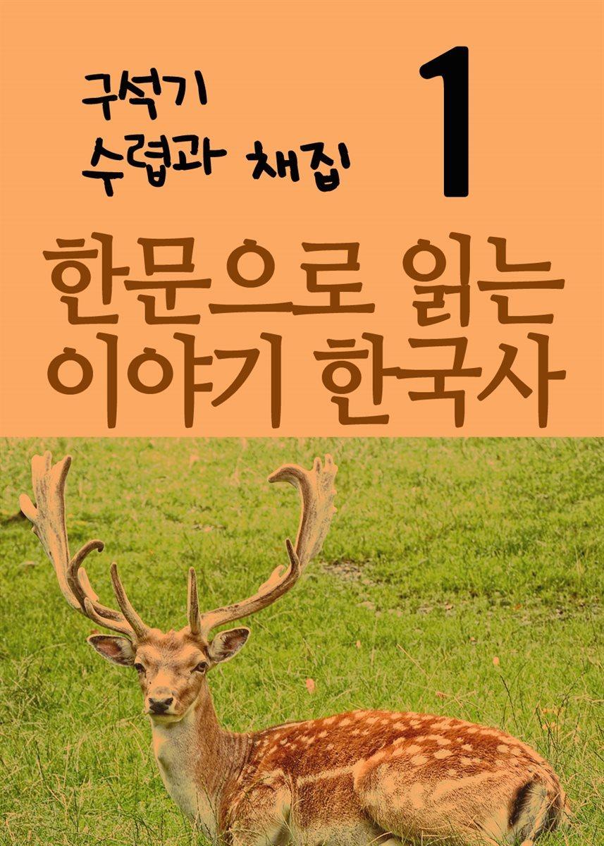 한문으로 읽는 이야기 한국사 1 : 구석기, 수렵과 채집