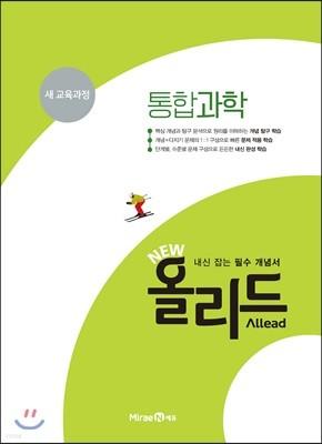 New 올리드(Allead) 고등 통합과학 (2018년)