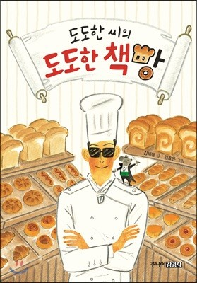 도도한 씨의 도도한 책빵