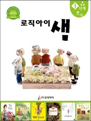 논리독서 지도교재 로직아이 샘 초록 3단계