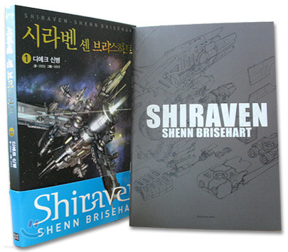 시라벤 셴 브리스하트 1