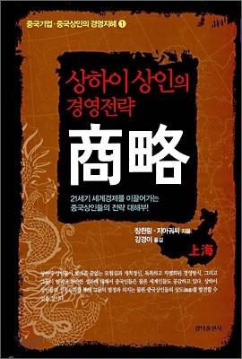 상하이 상인의 경영전략 상략