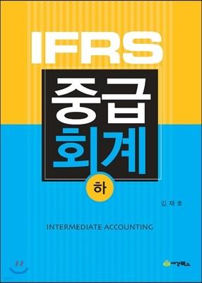 2017 IFRS 중급회계 하