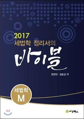 2017 세법학 M