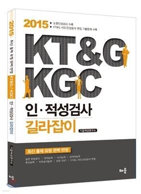 KT&G KGC 인삼공사 인적성검사 길라잡이