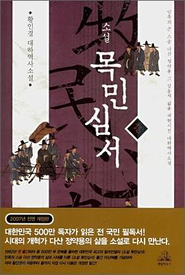 소설 목민심서 중